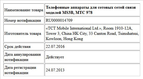 Телефонные аппараты для сотовых сетей связи моделей MS3B, MTC 978