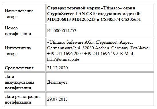 Серверы торговой марки «Utimaco» серии CryptoServer LAN CS10 следующих моделей:  MD1206013 MD1205213 и  CS305574 CS305651