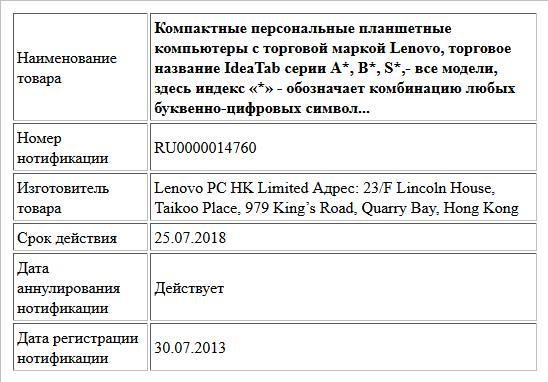 Компактные персональные планшетные компьютеры с торговой маркой Lenovo, торговое название IdeaTab серии A*, B*, S*,- все модели, здесь индекс «*» - обозначает комбинацию любых буквенно-цифровых символ...