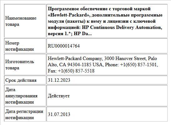 Программное обеспечение с торговой маркой «Hewlett-Packard», дополнительные программные модули (пакеты) к нему и лицензии с ключевой информацией:  HP Continuous Delivery Automation, версия 1.*;  HP Da...