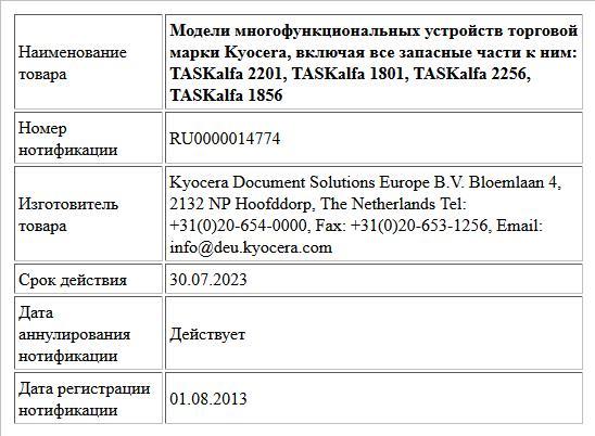 Модели многофункциональных устройств торговой марки Kyocera, включая все запасные части к ним: TASKalfa  2201, TASKalfa 1801, TASKalfa 2256, TASKalfa 1856