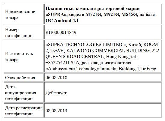 Планшетные компьютеры торговой марки «SUPRA», модели M721G, M921G, M845G, на базе ОС Android 4.1