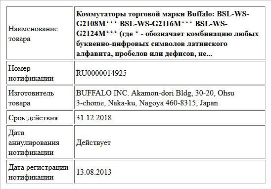 Коммутаторы торговой марки Buffalo:  BSL-WS-G2108M***  BSL-WS-G2116M***  BSL-WS-G2124M***  (где * - обозначает комбинацию любых буквенно-цифровых символов латинского алфавита, пробелов или дефисов, не...