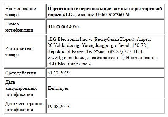 Портативные персональные компьютеры торговой марки «LG», модель: U560-R Z360-M