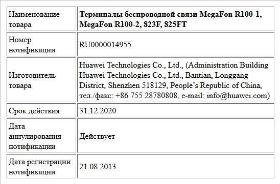 Терминалы беспроводной связи MegaFon R100-1, MegaFon R100-2, 823F, 825FТ