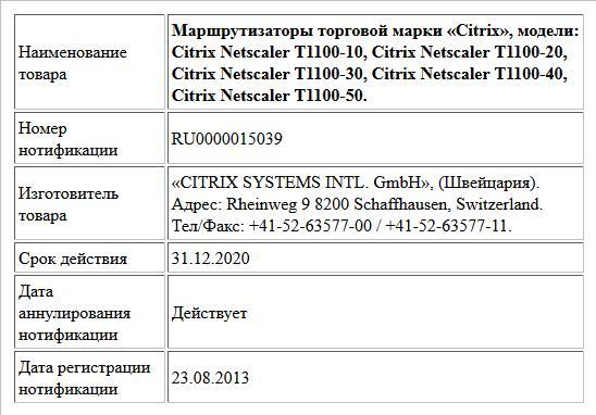 Маршрутизаторы торговой марки «Citrix», модели:     Citrix Netscaler T1100-10,  Citrix Netscaler T1100-20,  Citrix Netscaler T1100-30,  Citrix Netscaler T1100-40,  Citrix Netscaler T1100-50.