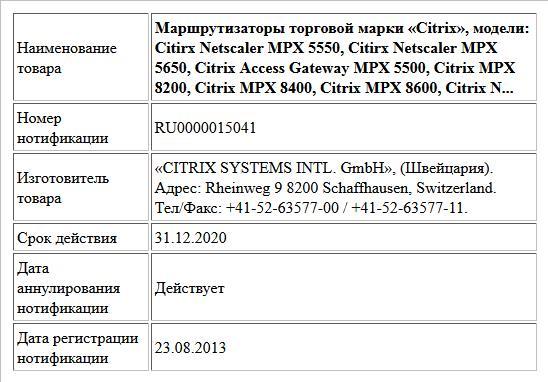 Маршрутизаторы торговой марки «Citrix», модели:  Citirx Netscaler MPX 5550,  Citirx Netscaler MPX 5650,  Citrix Access Gateway MPX 5500,  Citrix MPX 8200,  Citrix MPX 8400,  Citrix MPX 8600,  Citrix N...