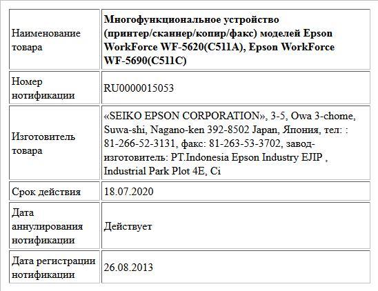 Многофункциональное устройство (принтер/сканнер/копир/факс) моделей Epson WorkForce WF-5620(C511A), Epson WorkForce WF-5690(C511C)