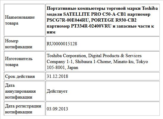 Портативные компьютеры торговой марки Toshiba модели SATELLITE PRO C50-A-CB1 партномер  PSCG7R-00E044RU, PORTEGE R930-CB2 партномер PT334R-02400VRU и запасные части к ним