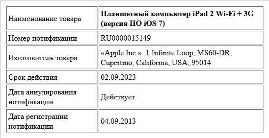 Планшетный компьютер iPad 2 Wi-Fi + 3G (версия ПО iOS 7)