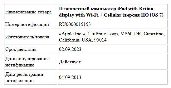 Планшетный компьютер iPad with Retina display with Wi-Fi + Cellular (версия ПО iOS 7)