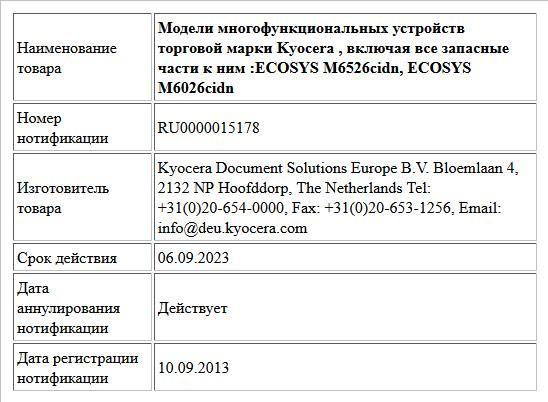 Модели многофункциональных устройств торговой марки Kyocera , включая все запасные части к ним :ECOSYS M6526cidn, ECOSYS M6026cidn