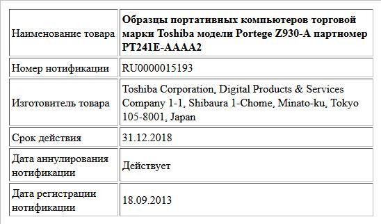 Образцы портативных компьютеров торговой марки Toshiba модели Portege Z930-A партномер PT241E-AAAA2