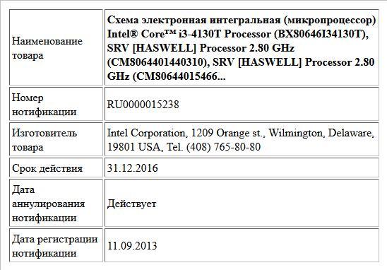 Схема электронная интегральная (микропроцессор)  Intel® Core™ i3-4130T Processor (BX80646I34130T),  SRV [HASWELL] Processor 2.80 GHz (CM8064401440310),  SRV [HASWELL] Processor 2.80 GHz (CM80644015466...