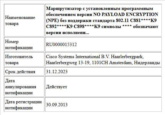 Маршрутизатор с установленным программным   обеспечением версии NO PAYLOAD ENCRYPTION (NPE) без поддержки стандарта 802.11  C881****K9  C892****K9  C898****K9  символы **** обозначают версии исполнени...