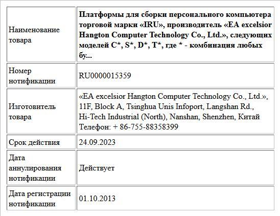Платформы для сборки персонального компьютера торговой марки «IRU», производитель «EA excelsior Hangton Computer Technology Co., Ltd.», следующих моделей  C*, S*, D*, T*,   где * - комбинация любых бу...