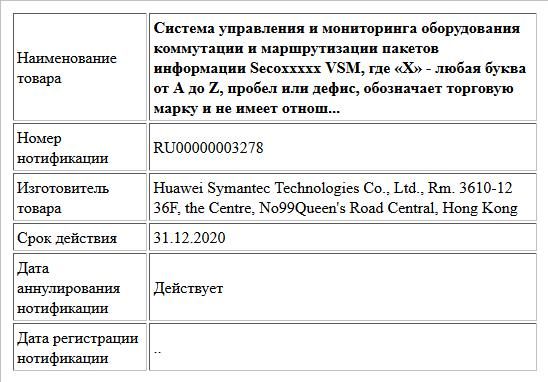 Система управления и мониторинга оборудования коммутации и маршрутизации пакетов информации Secoxxxxx VSM, где «X» - любая буква от А до Z, пробел или дефис, обозначает торговую марку и не имеет отнош...