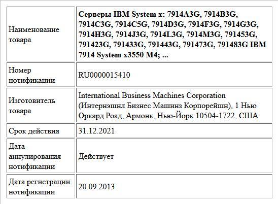 Серверы IBM System x: 7914A3G, 7914B3G, 7914C3G, 7914C5G, 7914D3G, 7914F3G, 7914G3G, 7914H3G, 7914J3G, 7914L3G, 7914M3G, 791453G, 791423G, 791433G, 791443G, 791473G, 791483G IBM 7914 System x3550 M4; ...