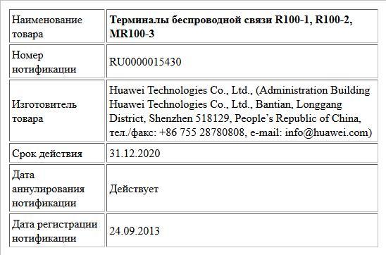 Терминалы беспроводной связи R100-1,  R100-2, MR100-3