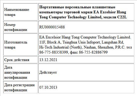 Портативные персональные планшетные компьютеры торговой марки EA Excelsior Hang Tong Computer Technology Limited, модели C22L
