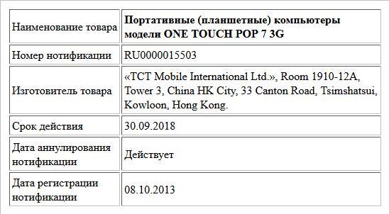 Портативные (планшетные) компьютеры модели ONE TOUCH POP 7 3G