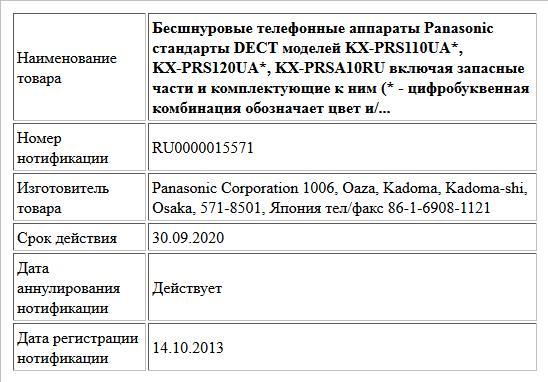 Бесшнуровые телефонные аппараты Panasonic стандарты DECT моделей KX-PRS110UA*, KX-PRS120UA*, KX-PRSA10RU включая запасные части и комплектующие к ним (* - цифробуквенная комбинация обозначает цвет и/...