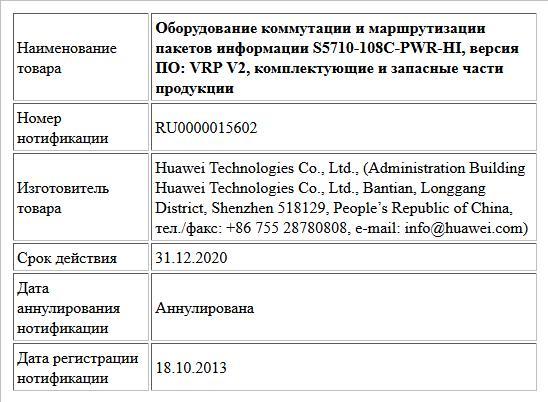 Оборудование коммутации и маршрутизации пакетов информации  S5710-108C-PWR-HI, версия ПО: VRP V2, комплектующие и запасные части продукции
