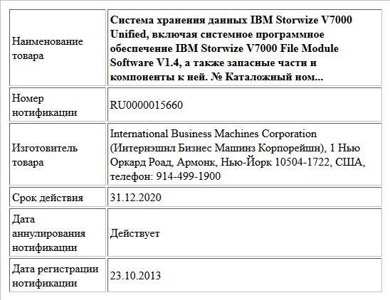 Система хранения данных IBM Storwize V7000 Unified, включая системное программное обеспечение IBM Storwize V7000 File Module Software V1.4, а также запасные части и компоненты к ней.  № Каталожный ном...
