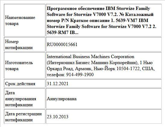 Программное обеспечение IBM Storwize Family Software for Storwize V7000 V7.2. № Каталожный номер P/N Краткое описание 1. 5639-VM7 IBM Storwize Family Software for Storwize V7000 V7.2 2. 5639-RM7 IB...
