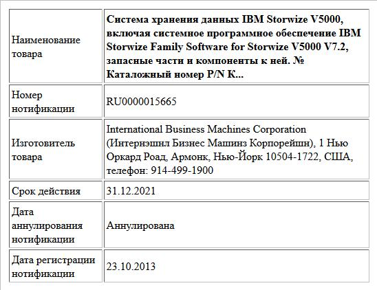 Система хранения данных IBM Storwize V5000, включая системное программное обеспечение IBM Storwize Family Software for Storwize V5000 V7.2, запасные части и компоненты к ней.  № Каталожный номер P/N К...