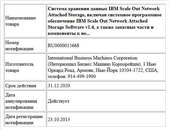 Система хранения данных IBM Scale Out Network Attached Storage, включая системное программное обеспечение IBM Scale Out Network Attached Storage Software v1.4, а также запасные части и компоненты к не...