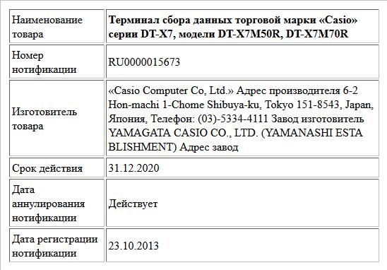 Терминал сбора данных торговой марки «Casio» серии DT-X7, модели DT-X7M50R, DT-X7M70R