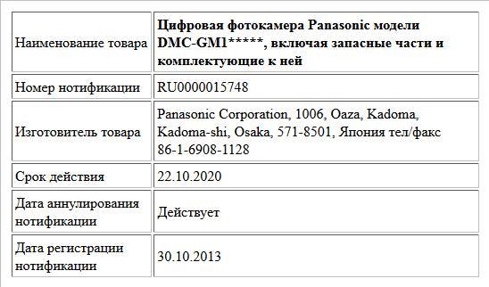 Цифровая фотокамера Panasonic модели DMC-GM1*****,  включая запасные части и комплектующие к ней