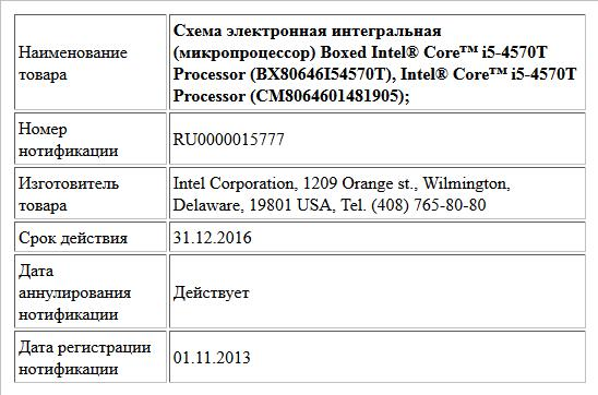 Схема электронная интегральная (микропроцессор) Boxed Intel® Core™ i5-4570T Processor (BX80646I54570T), Intel® Core™ i5-4570T Processor (CM8064601481905);
