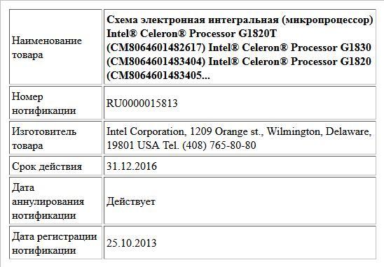 Схема электронная интегральная (микропроцессор) Intel® Celeron® Processor G1820T (CM8064601482617) Intel® Celeron® Processor G1830 (CM8064601483404) Intel® Celeron® Processor G1820 (CM8064601483405)