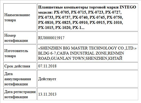 Планшетные компьютеры торговой марки INTEGO модели: PX-0705, PX-0715, PX-0723, PX-0727, PX-0733, PX-0737, PX-0740, PX-0745, PX-0750, PX-0810, PX-0825, PX-0910, PX-0915, PX-1010, PX-1015, PX-1020, PX-1...