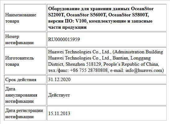 Оборудование для хранения данных OceanStor S2200T, OceanStor S5600T, OceanStor S5800T, версия ПО: V100,  комплектующие и запасные части продукции