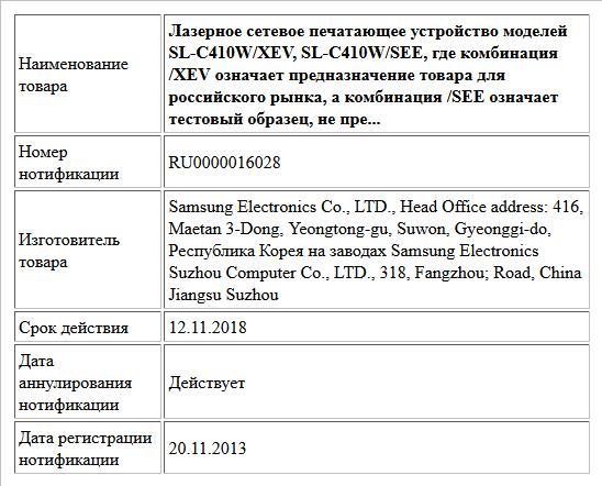 Лазерное сетевое печатающее устройство моделей SL-C410W/XEV, SL-C410W/SEE, где комбинация /XEV означает предназначение товара для российского рынка, а комбинация /SEE означает тестовый образец, не пре...