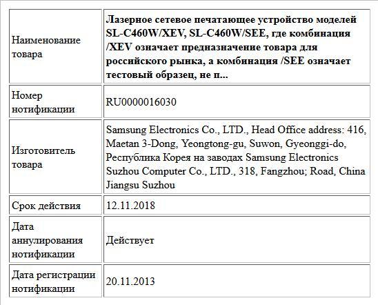 Лазерное сетевое печатающее устройство моделей  SL-C460W/XEV, SL-C460W/SEE, где комбинация /XEV означает предназначение товара для российского рынка, а комбинация /SEE означает тестовый образец, не п...