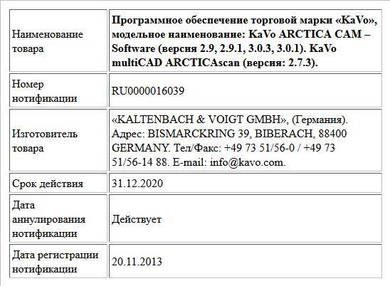 Программное обеспечение торговой марки «KaVo», модельное наименование:  KaVo ARCTICA CAM – Software  (версия  2.9,  2.9.1,  3.0.3,  3.0.1).  KaVo multiCAD ARCTICAscan (версия: 2.7.3).