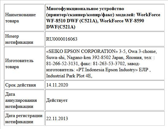 Многофункциональное устройство (принтер/сканнер/копир/факс) моделей: WorkForce WF-8510 DWF (C521A), WorkForce WF-8590 DWF(C521A)