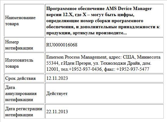Программное обеспечение AMS Device Manager версии 12.X, где X – могут быть цифры, определяющие номер сборки программного обеспечения,  и дополнительные принадлежности к продукции, артикулы производите...