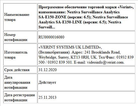 Программное обеспечение торговой марки «Verint», наименование:  Nextiva Surveillance Analytics SA-E150-ZONE (версия: 6.5);  Nextiva Surveillance Analytics SA-E150-LINE (версия: 6.5);  Nextiva Surveill...
