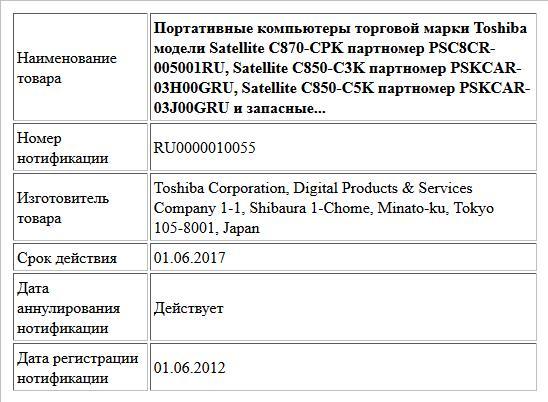 Портативные компьютеры торговой марки Toshiba модели Satellite C870-CPK партномер PSC8CR-005001RU, Satellite C850-C3K партномер PSKCAR-03H00GRU, Satellite C850-C5K партномер PSKCAR-03J00GRU и запасные...