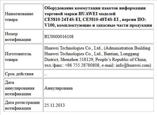 Оборудование коммутации пакетов информации торговой марки HUAWEI моделей CE5810-24T4S-EI, CE5810-48T4S-EI ,  версия ПО: V100, комплектующие и запасные части продукции