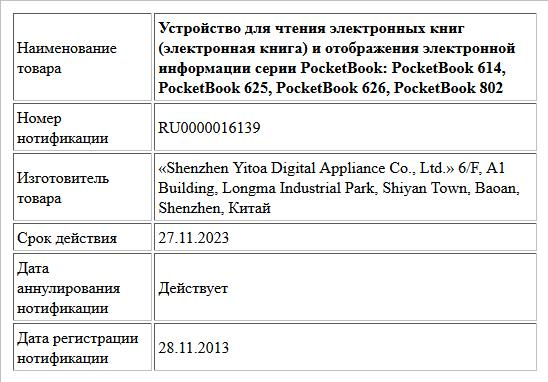 Устройство для чтения электронных книг (электронная книга) и отображения электронной информации серии PocketBook: PocketBook 614, PocketBook 625, PocketBook 626, PocketBook 802