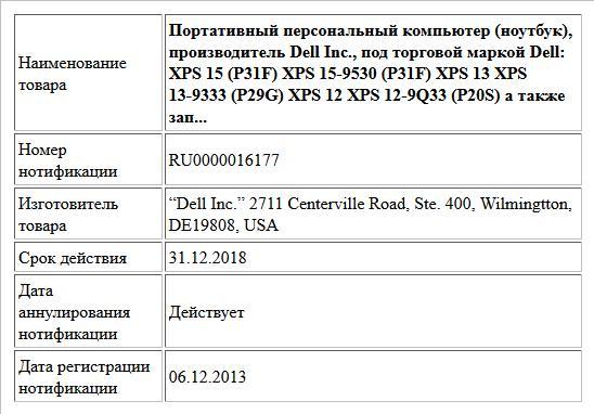 Портативный персональный компьютер (ноутбук), производитель Dell Inc., под торговой маркой Dell:  XPS 15 (P31F)  XPS 15-9530 (P31F)  XPS 13  XPS 13-9333 (P29G)  XPS 12  XPS 12-9Q33 (P20S)  а также зап...