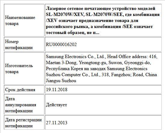 Лазерное сетевое печатающее устройство моделей SL-M2070W/XEV, SL-M2070W/SEE, где комбинация /XEV означает предназначение товара для российского рынка, а комбинация /SEE означает тестовый образец, не п...