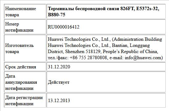 Терминалы беспроводной связи 826FT, E5372s-32,  В880-75