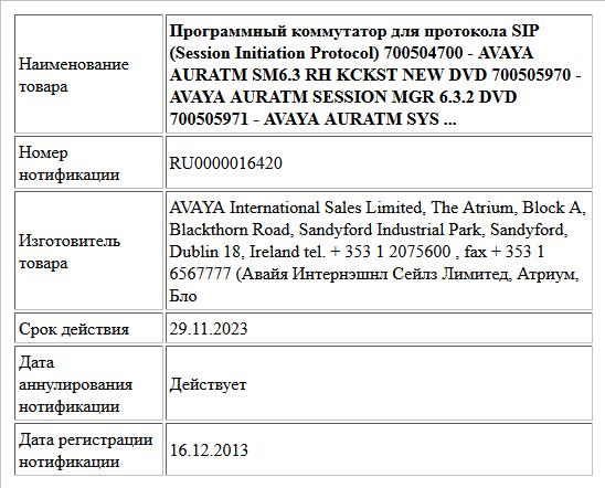 Программный коммутатор для протокола SIP   (Session Initiation Protocol)  700504700 - AVAYA AURATM SM6.3 RH KCKST NEW DVD  700505970 - AVAYA AURATM SESSION MGR 6.3.2 DVD  700505971 - AVAYA AURATM SYS ...